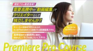 クリエイターズジャパン Premium Pro講座