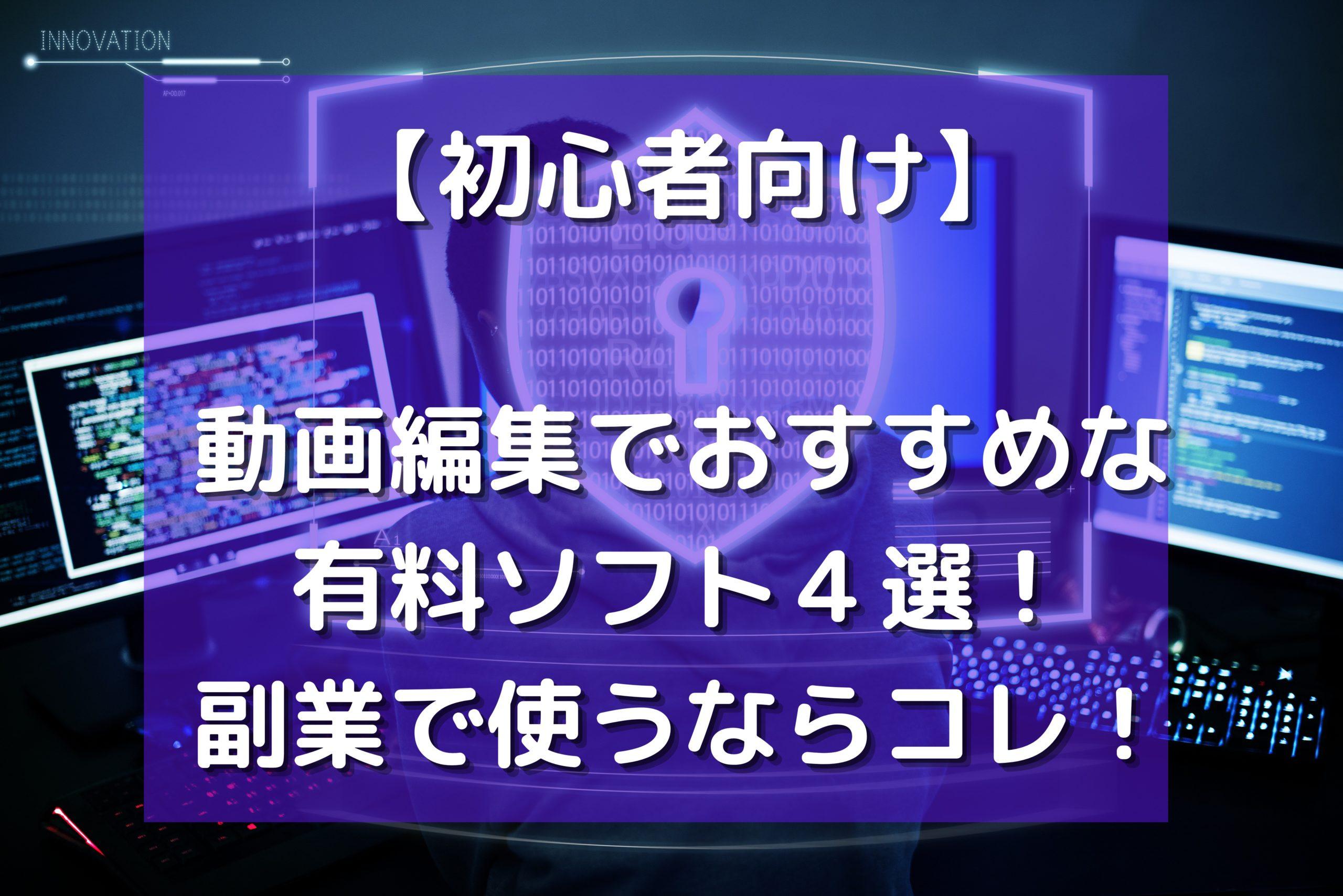 動画編集おすすめ有料ソフト4選