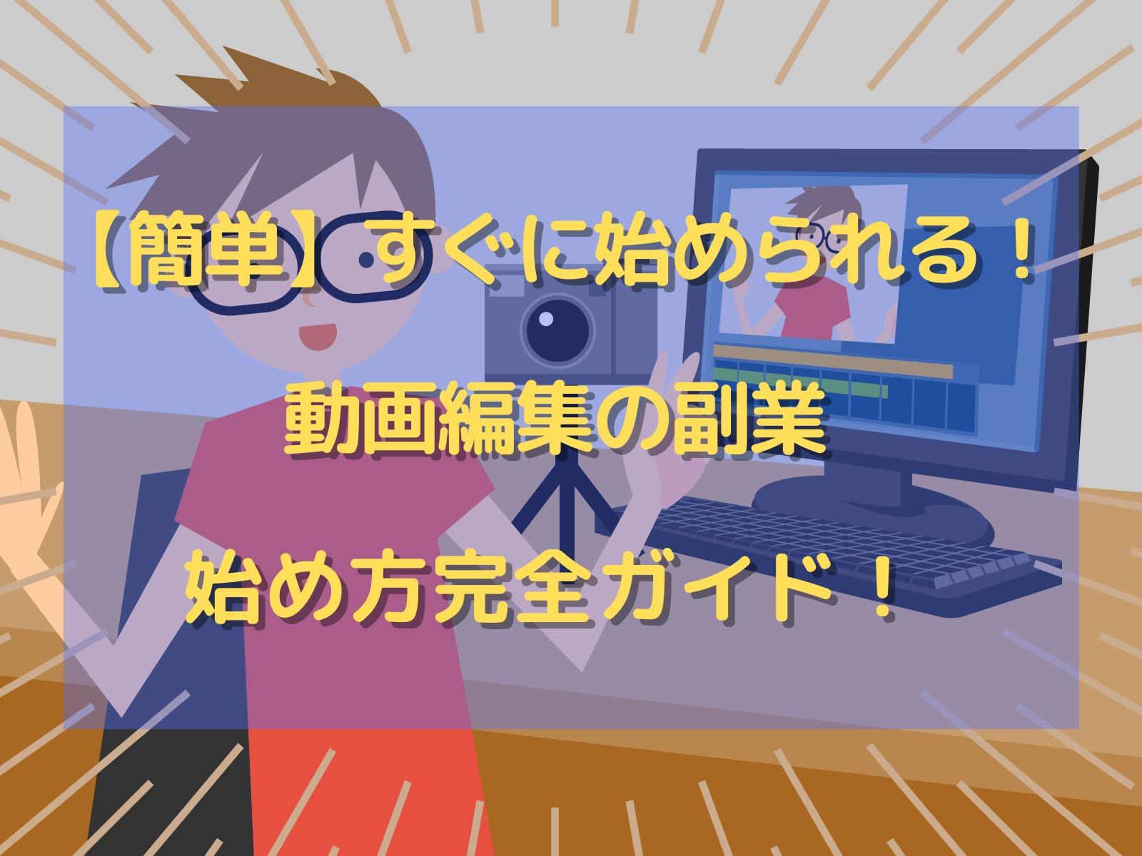 動画編集の副業始め方完全ガイド