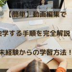 動画編集の独学手順解説
