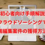 クラウドワークスで動画編集案件の獲得方法