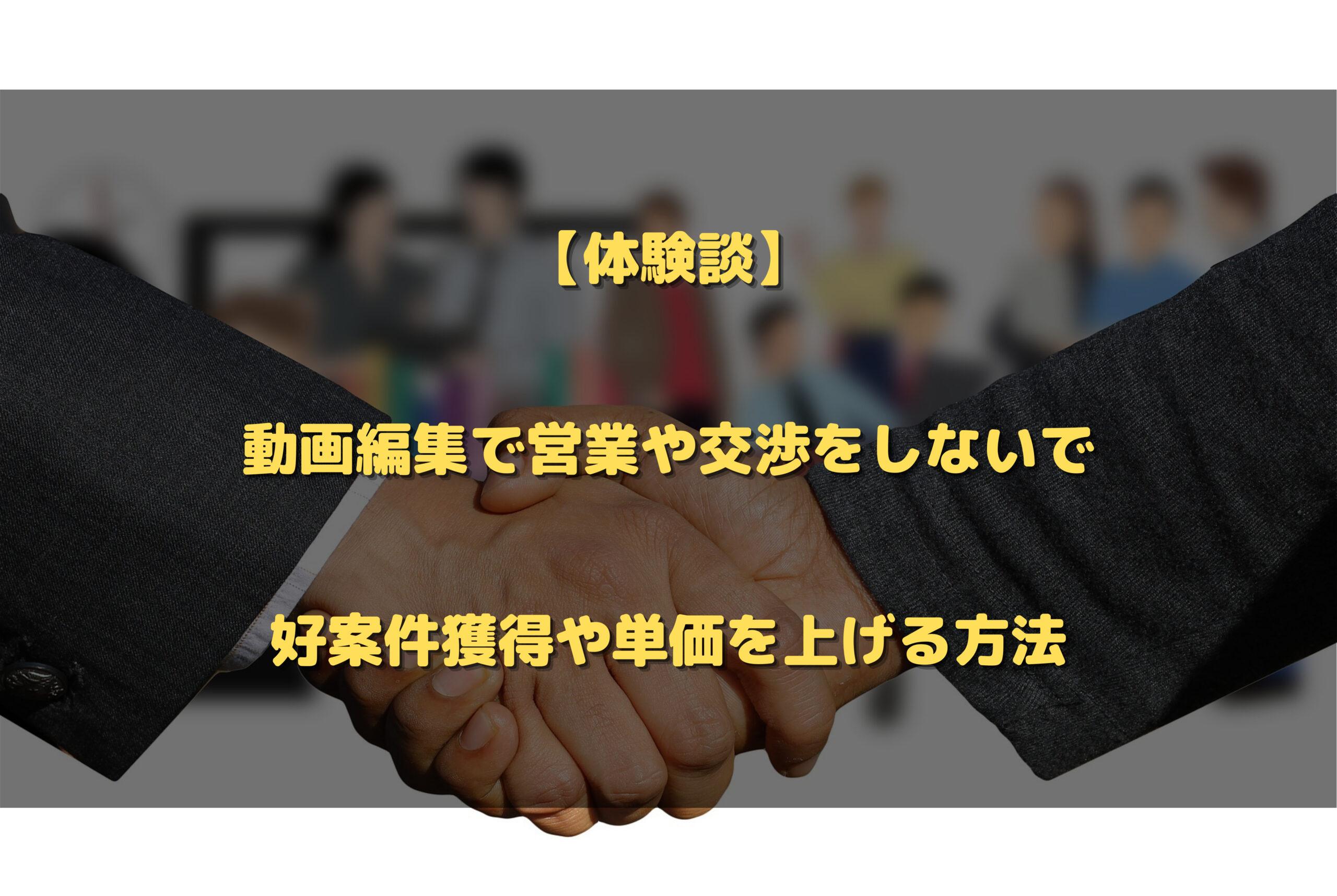 営業や交渉なしで好案件獲得や単価を上げる