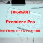 Premiere Proおすすめのショートカットキー設定